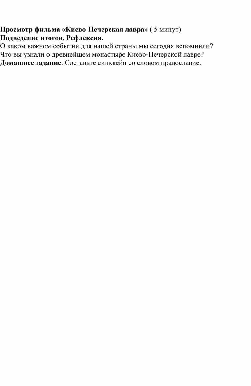 Просмотр фильма «Киево-Печерская лавра» ( 5 минут)
