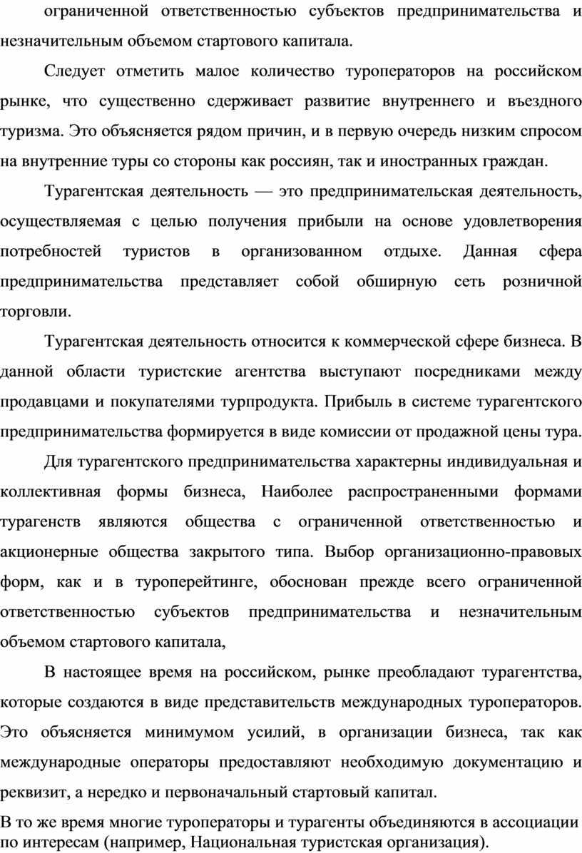 Следует отметить малое количество туроператоров на российском рынке, что существенно сдерживает развитие внутреннего и въездного туризма