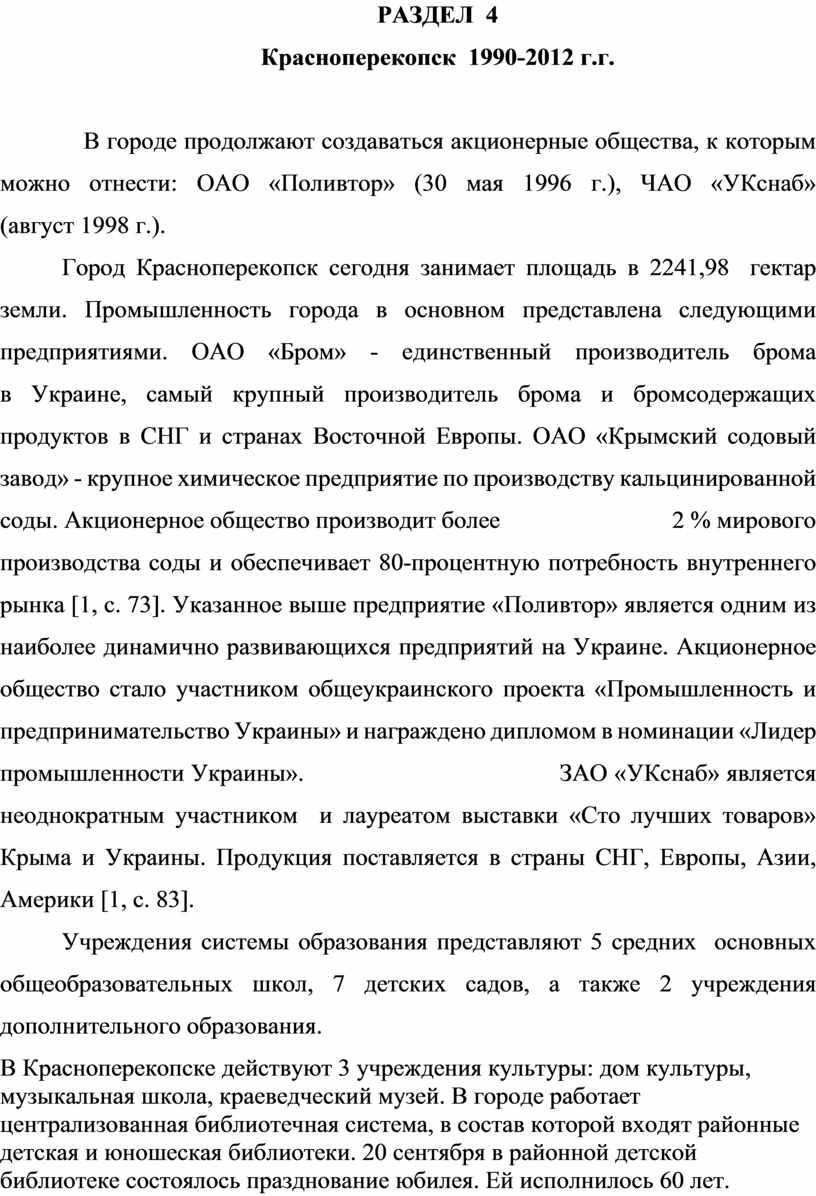 РАЗДЕЛ 4 Красноперекопск 1990-