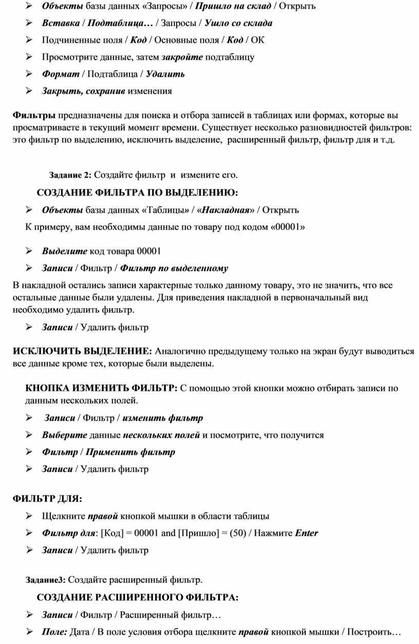 Объекты базы данных «Запросы» /