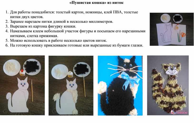 Пушистая кошка» из ниток 1