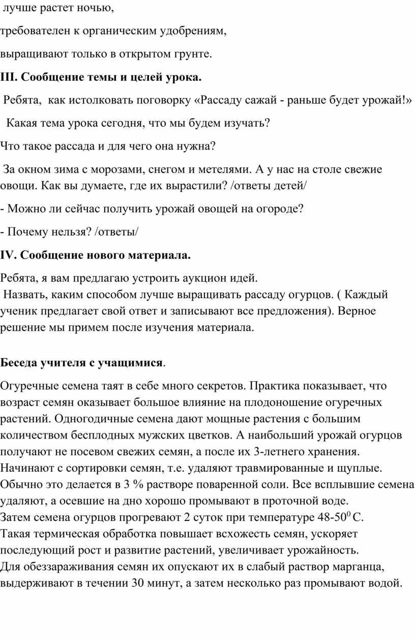 III . Сообщение темы и целей урока