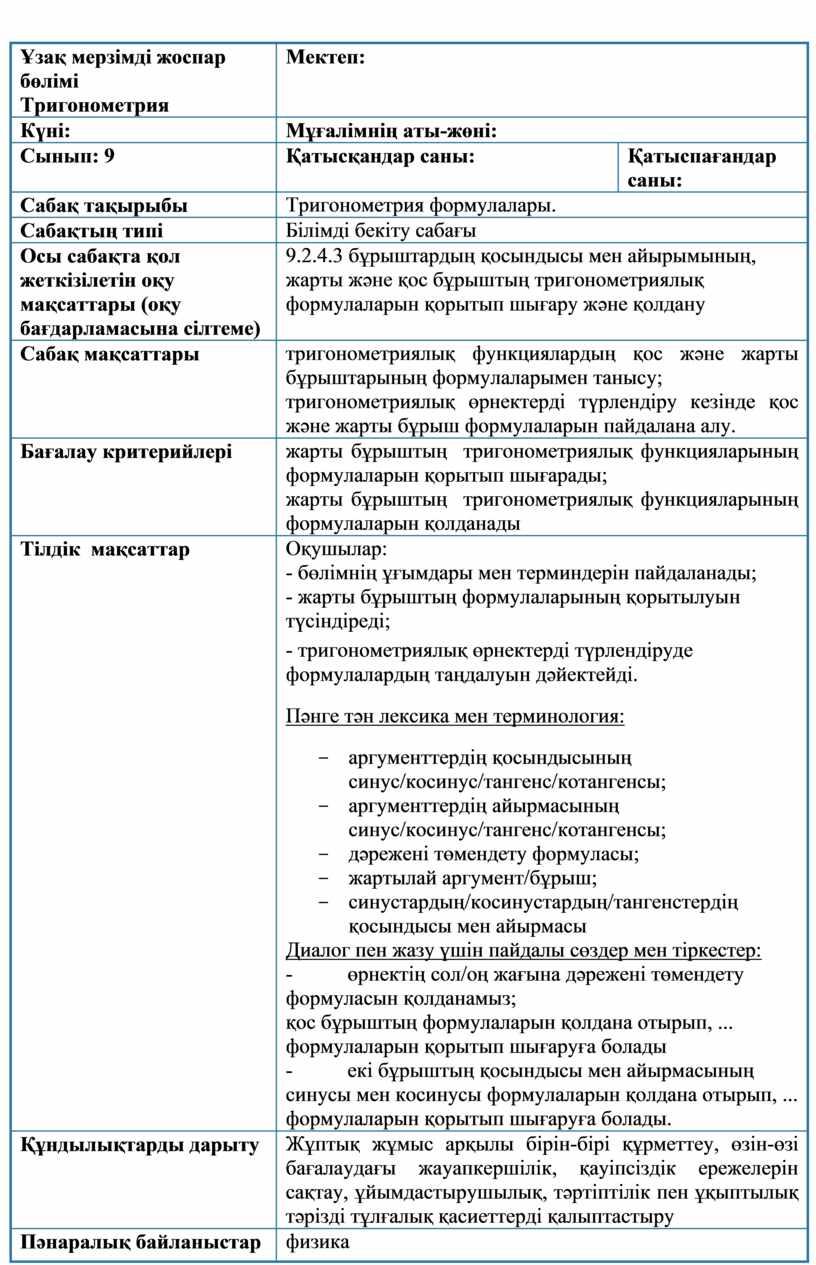 Тригонометрия Мектеп :