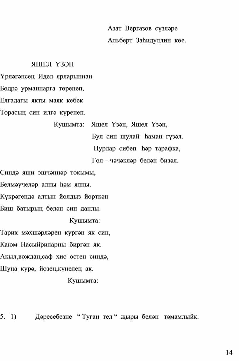 Азат Вергазов сүзләре