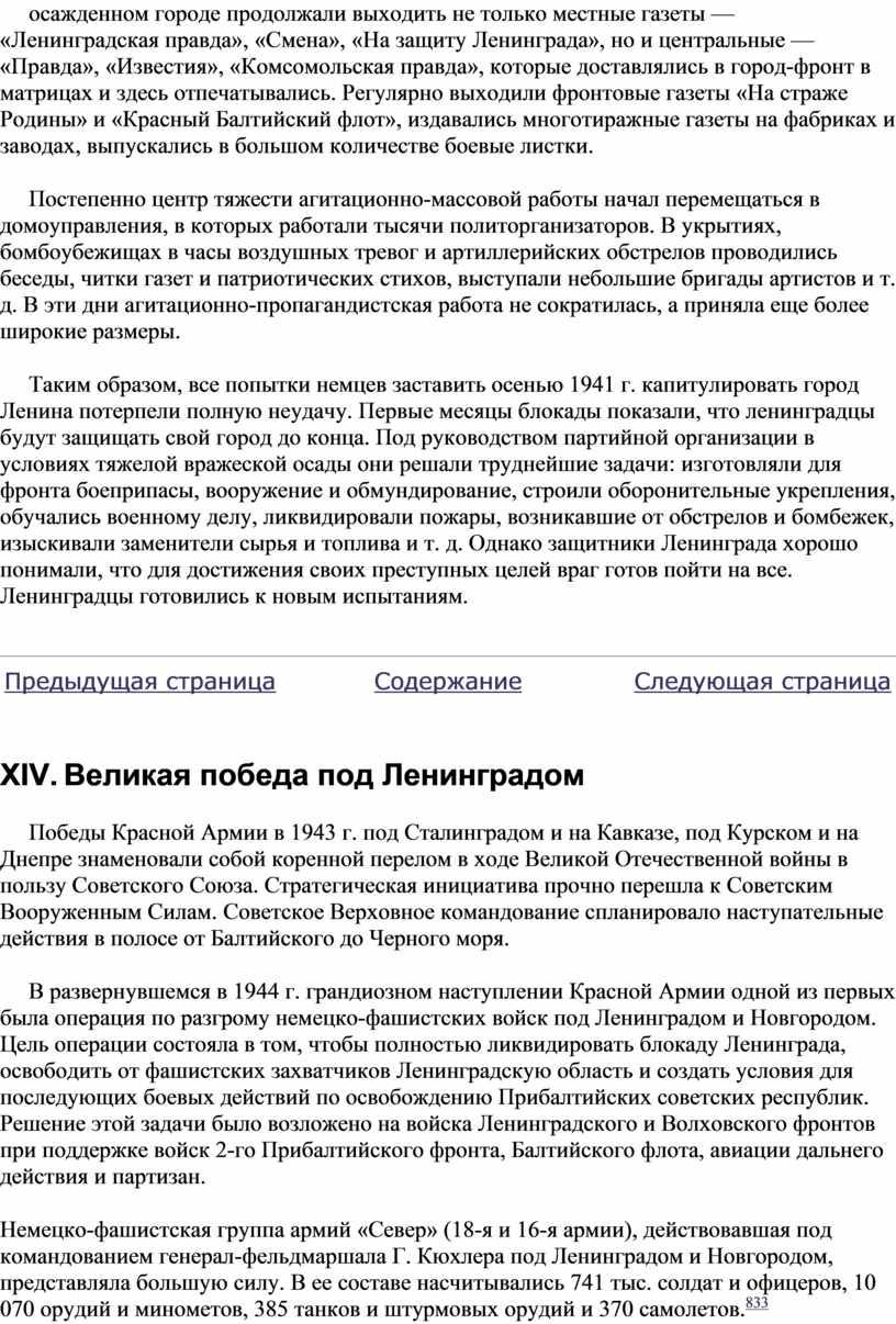Ленинградская правда», «Смена», «На защиту