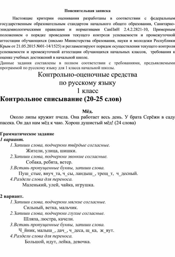 Фонд  оценочных средств по учебному предмету «Русский язык» 1  КЛАСС НА 2019- 2020 УЧ. ГОД