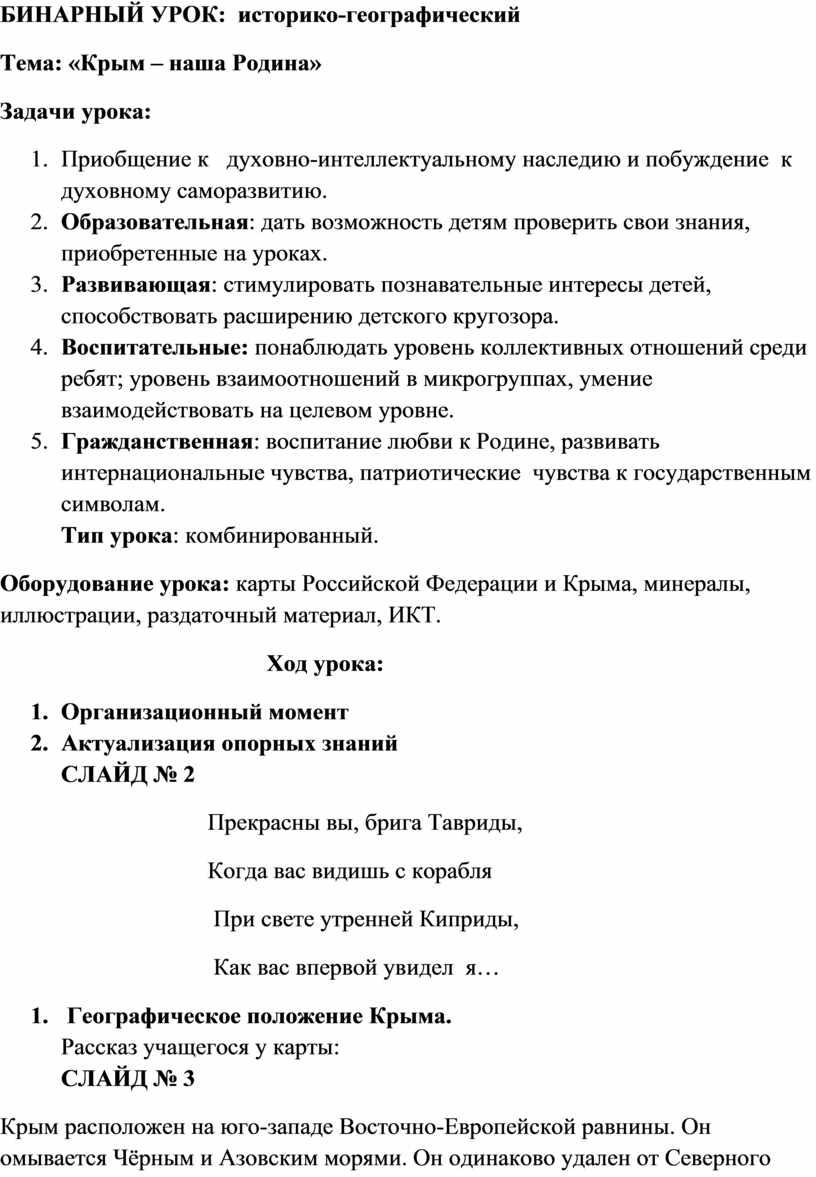 БИНАРНЫЙ УРОК: историко-географический
