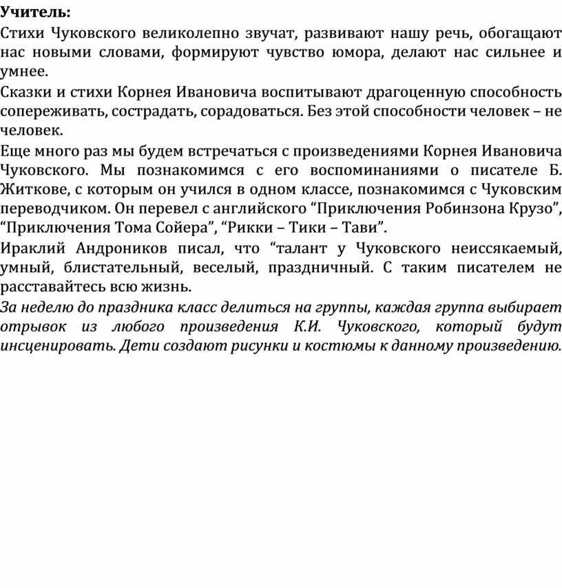 Учитель: Стихи Чуковского великолепно звучат, развивают нашу речь, обогащают нас новыми словами, формируют чувство юмора, делают нас сильнее и умнее