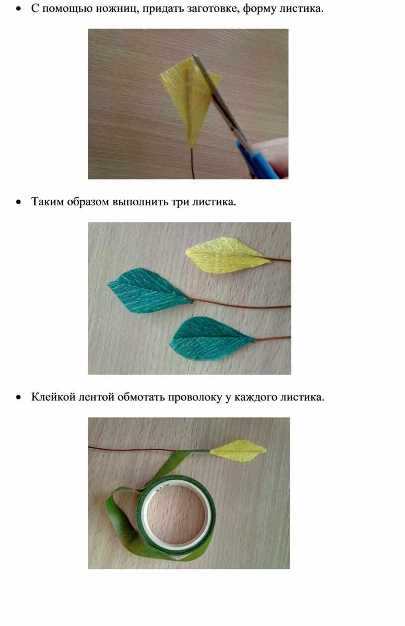 С помощью ножниц, придать заготовке, форму листика