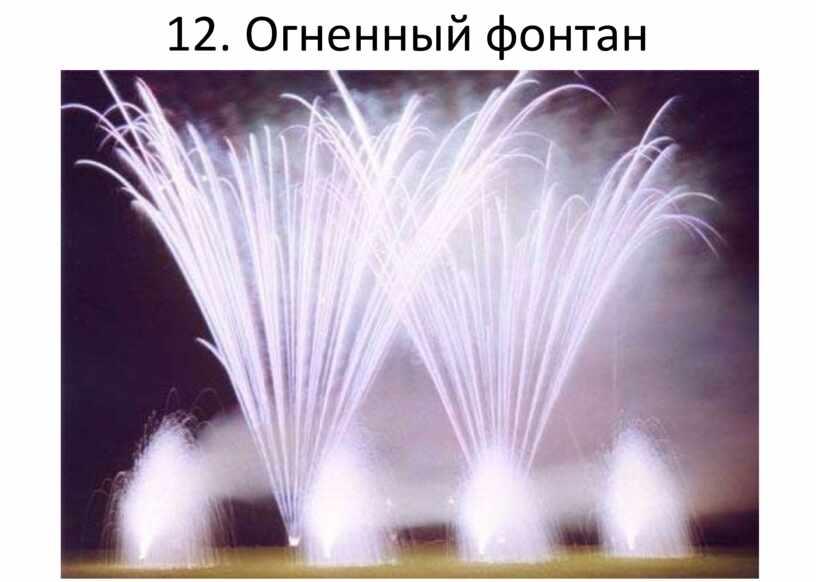 12. Огненный фонтан