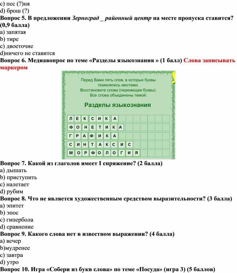Вопрос 5. В предложении Зерноград _ районный центр на месте пропуска ставится? (0,9 балла) а) запятая b ) тире с) двоеточие d )ничего не ставится