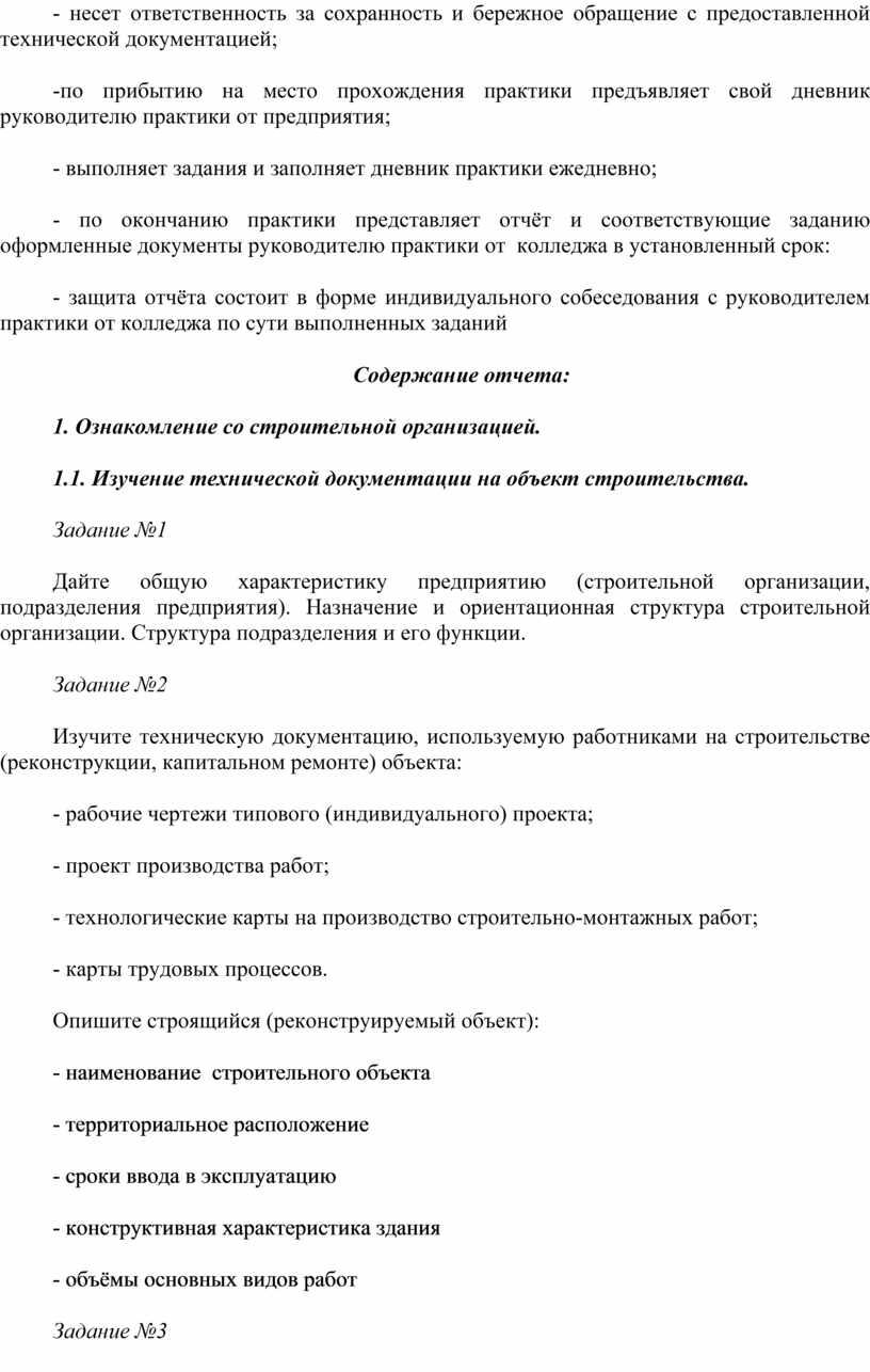 Содержание отчета: 1. Ознакомление со строительной организацией