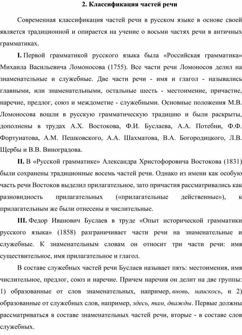 Классификация частей речи