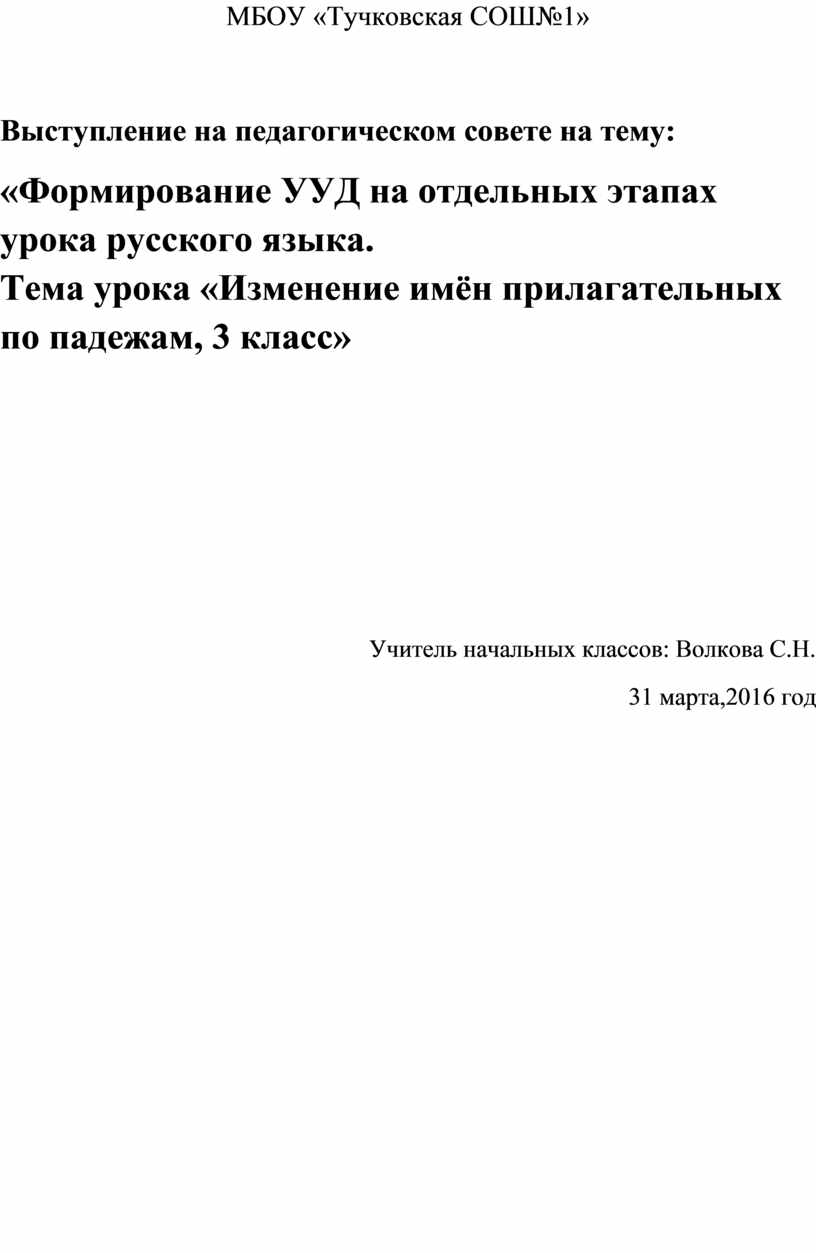 МБОУ «Тучковская СОШ№1» Выступление на педагогическом совете на тему: «Формирование