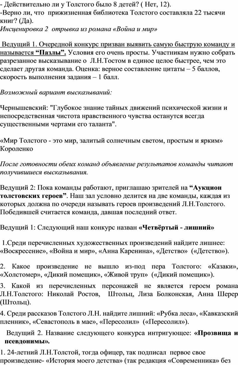 Действительно ли у Толстого было 8 детей? (