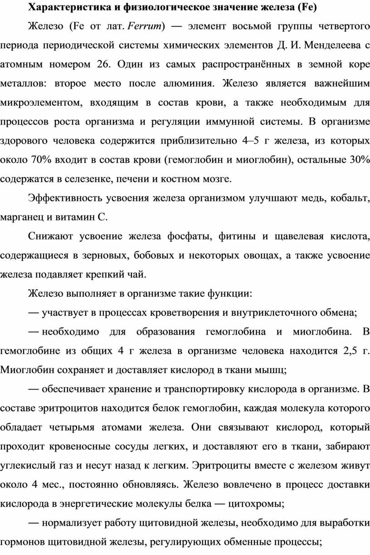 Характеристика и физиологическое значение железа (