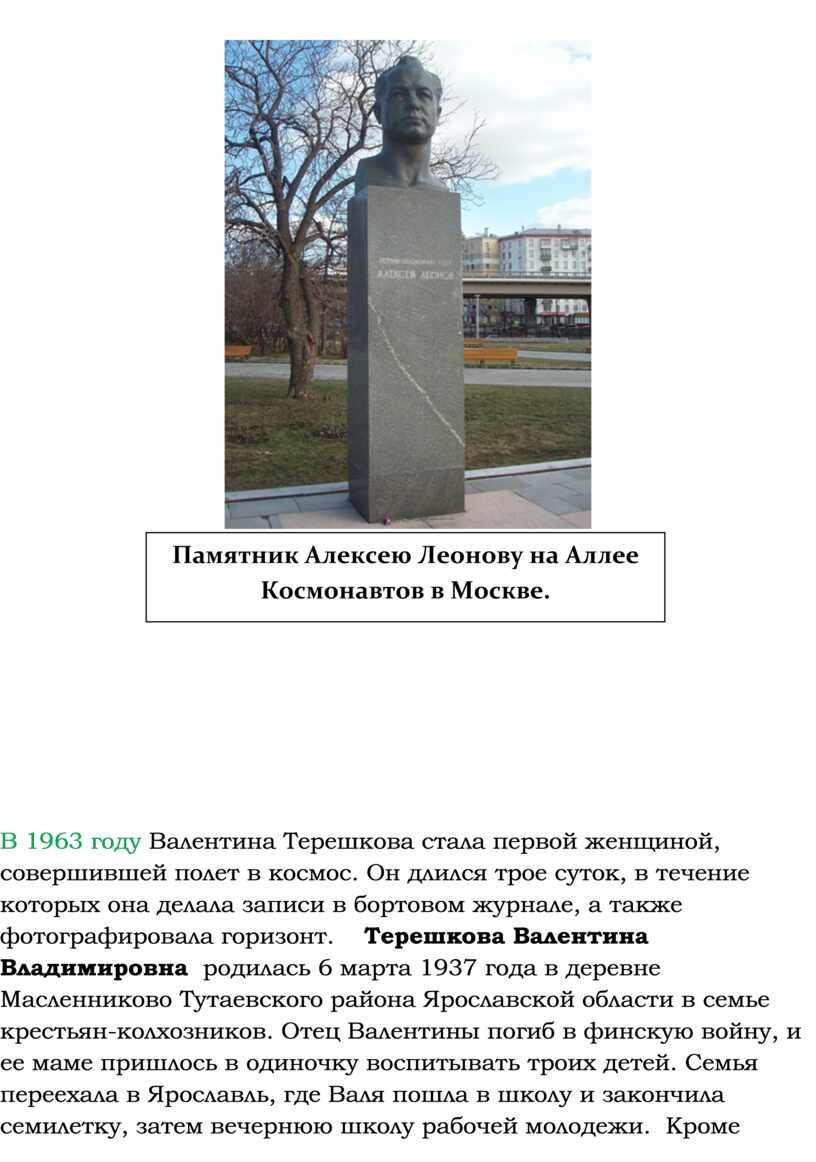 Памятник Алексею Леонову на Аллее