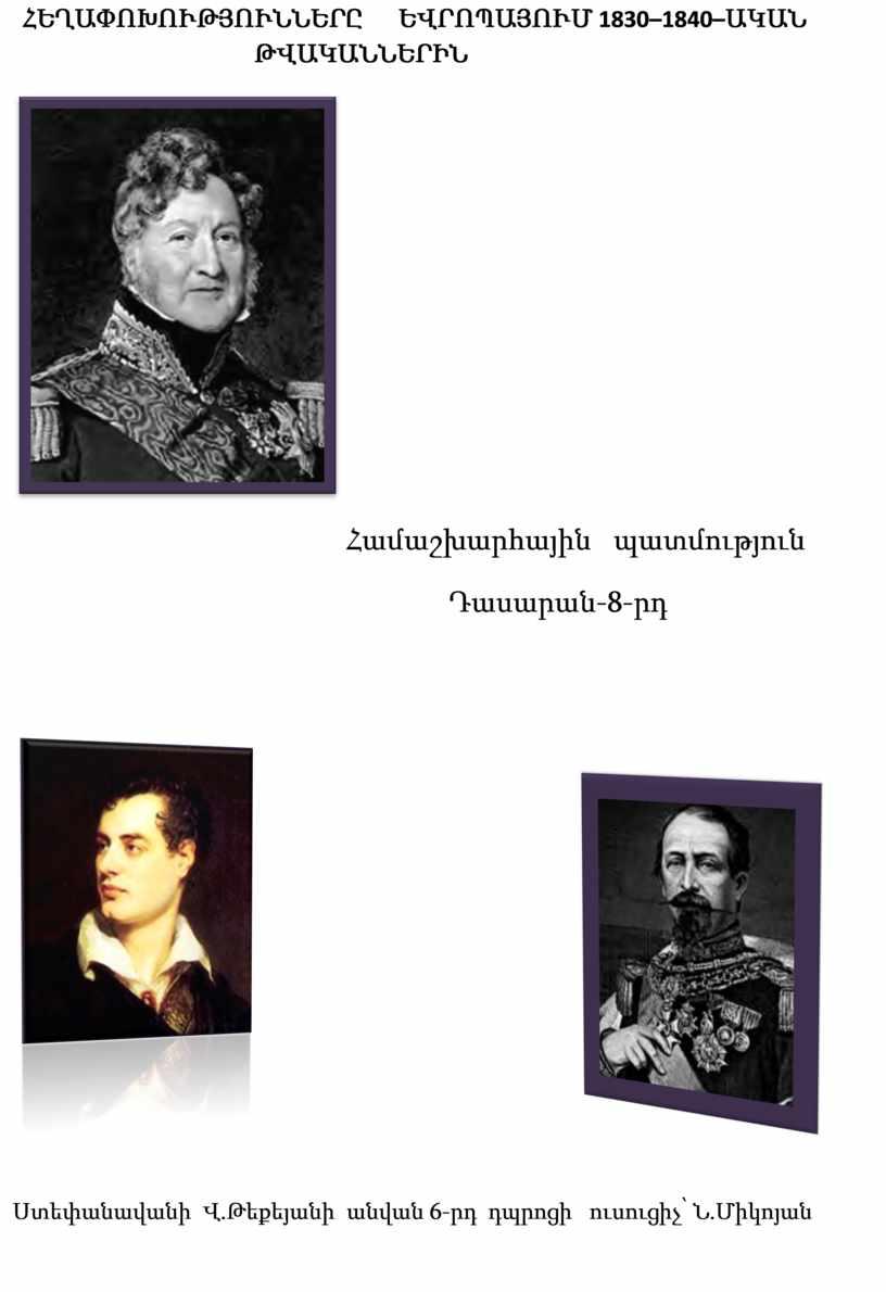 ՀԵՂԱՓՈԽՈՒԹՅՈՒՆՆԵՐԸ ԵՎՐՈՊԱՅՈՒՄ 1830–1840– ԱԿԱՆ ԹՎԱԿԱՆՆԵՐԻՆ Համաշխարհային պատմություն Դասարան -8 -րդ Ստեփանավանի Վ.Թեքեյանի անվան 6-րդ դպրոցի ուսուցիչ՝ Ն.Միկոյան