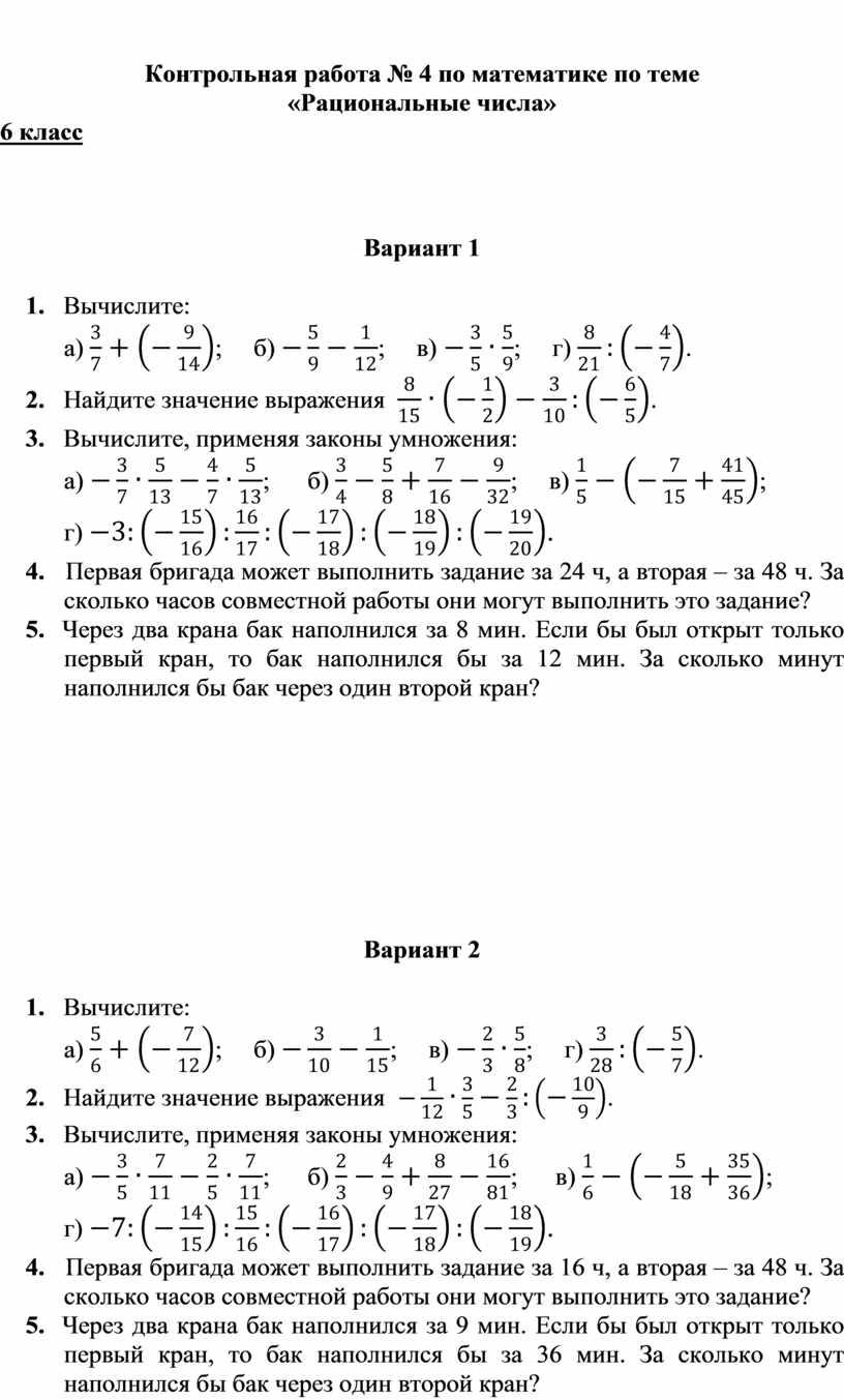 К онтрольная работа № 4 по математике по теме «Рациональные числа» 6 класс