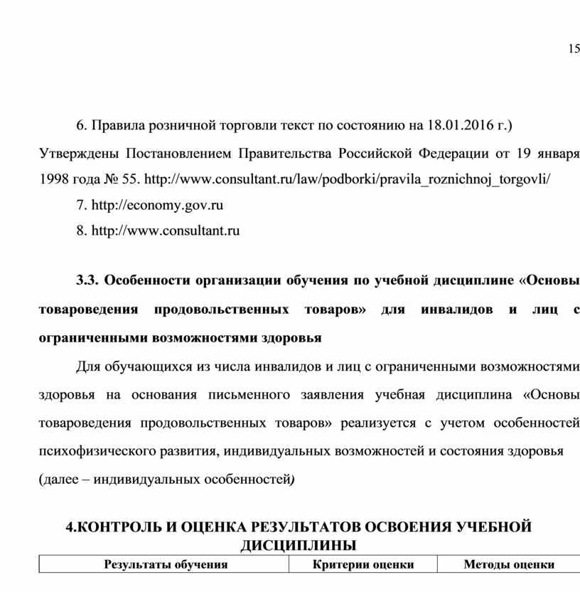 Правила розничной торговли текст по состоянию на 18