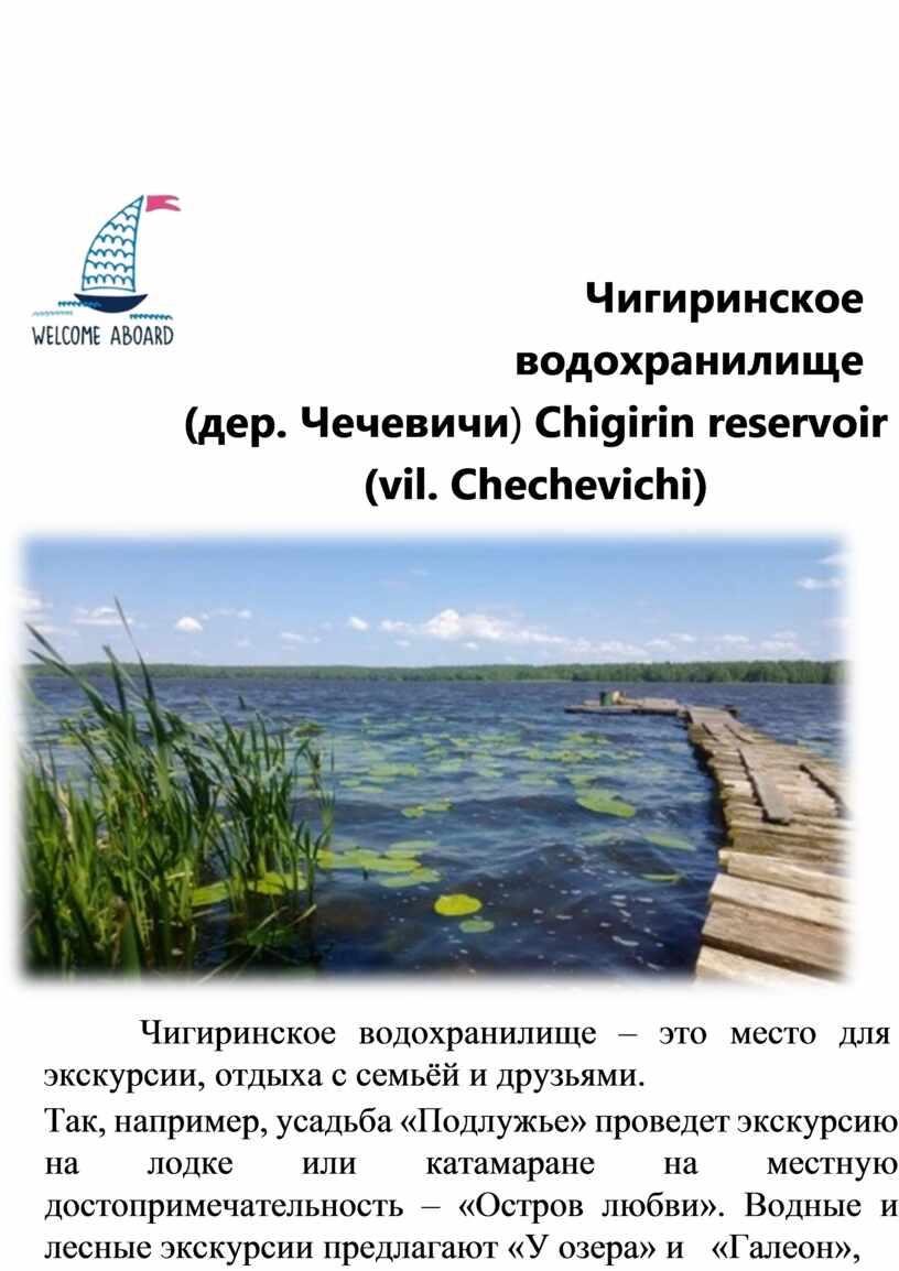 Чигиринское водохранилище (дер