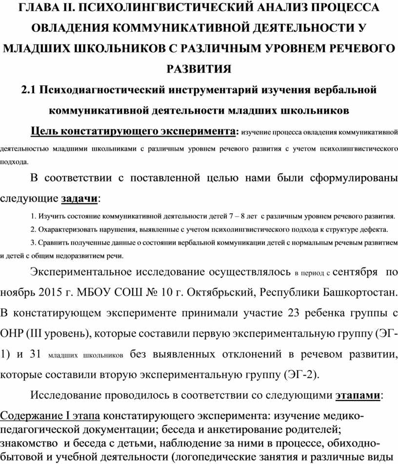 ГЛАВА II . ПСИХОЛИНГВИСТИЧЕСКИЙ