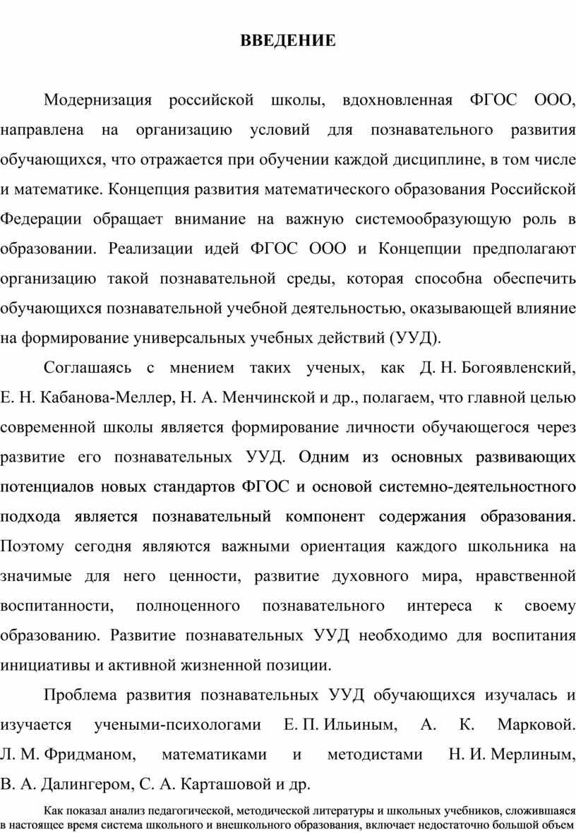 ВВЕДЕНИЕ Модернизация российской школы, вдохновленная