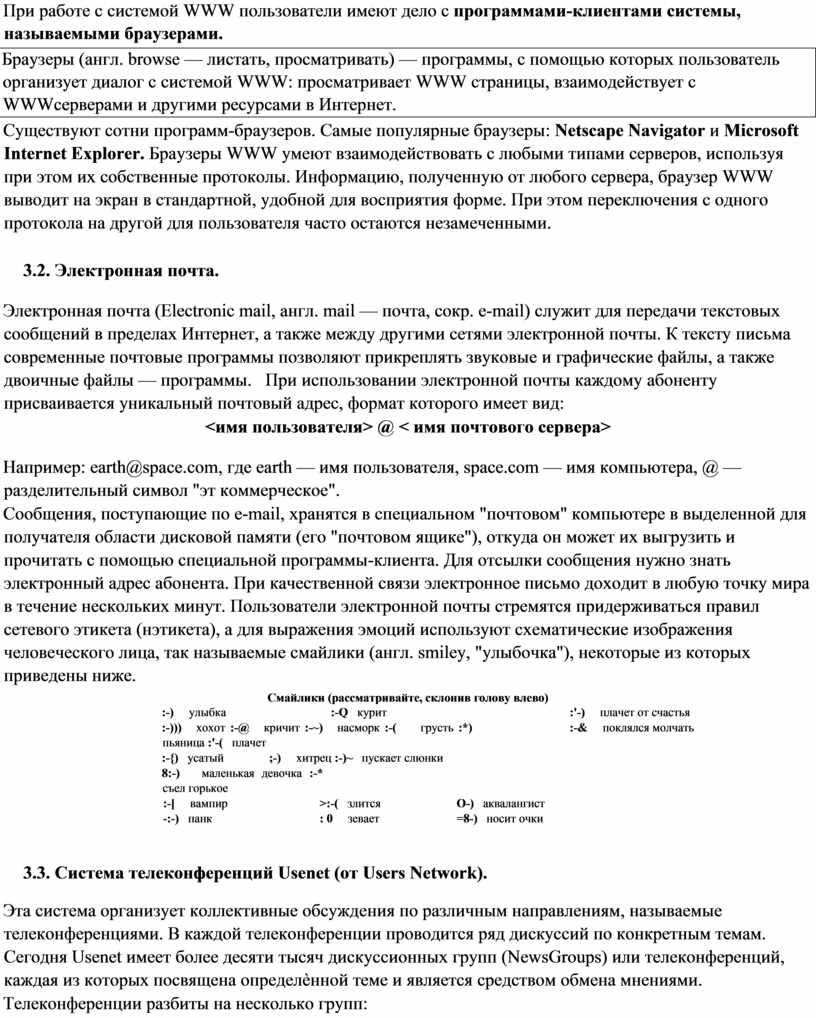 При работе с системой WWW пользователи имеют дело с программами-клиентами системы, называемыми браузерами
