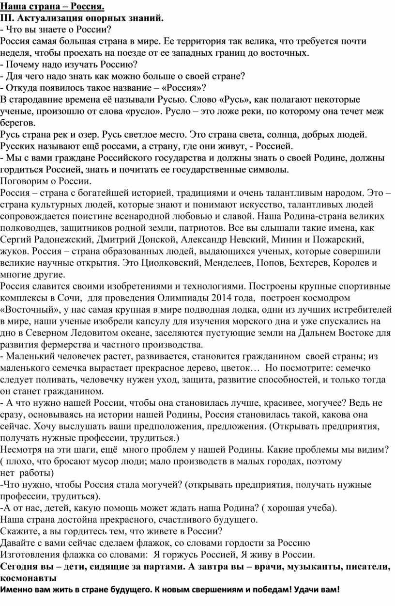 Наша страна – Россия. III.