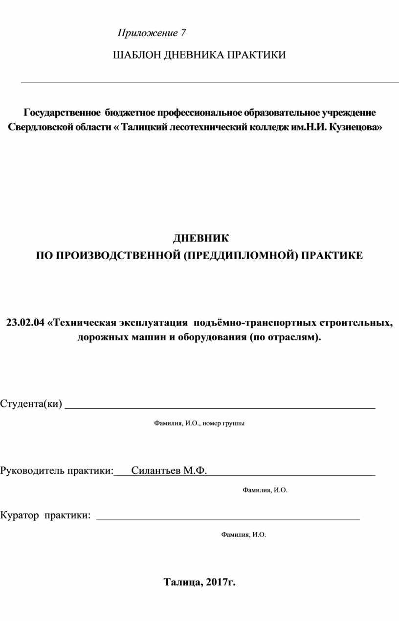 Приложение 7 ШАБЛОН ДНЕВНИКА