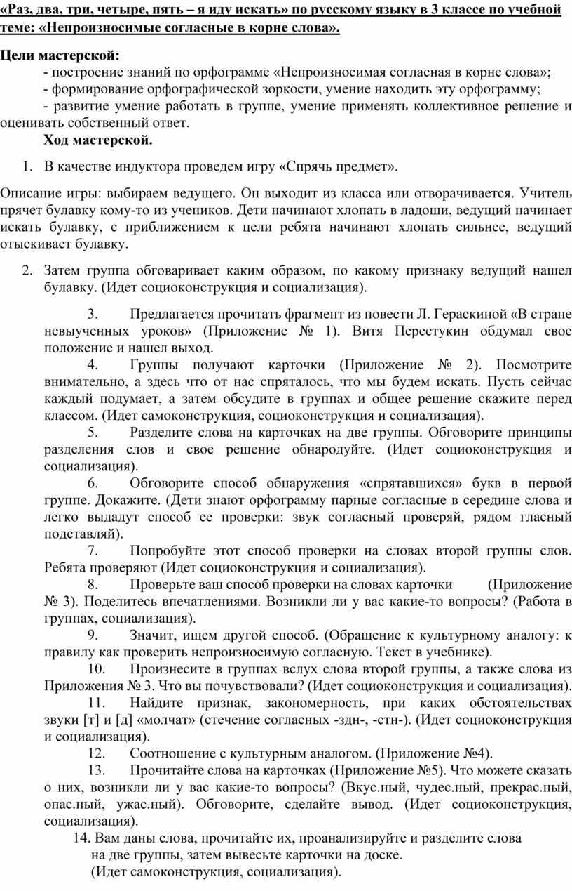 Раз, два, три, четыре, пять – я иду искать» по русскому языку в 3 классе по учебной теме: «Непроизносимые согласные в корне слова»