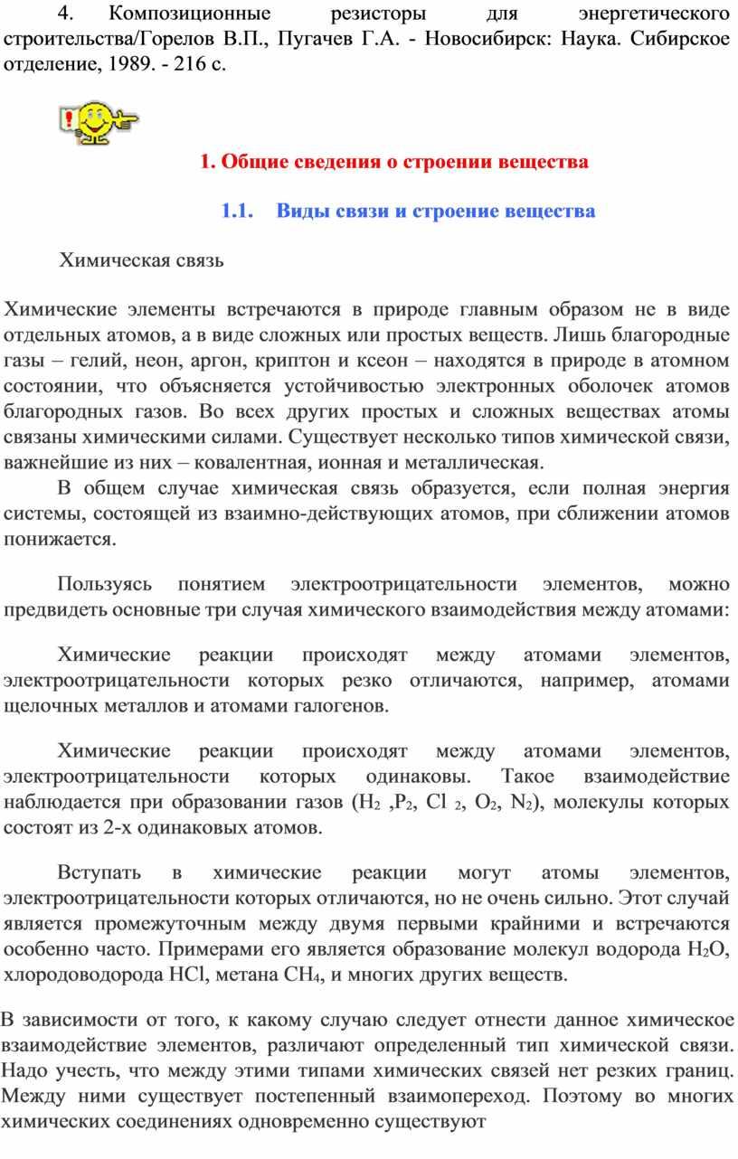 Композиционные резисторы для энергетического строительства/Горелов