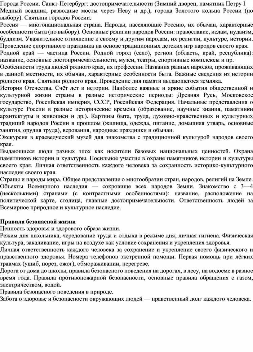 Города России. Санкт-Петербург: достопримечательности (Зимний дворец, памятник