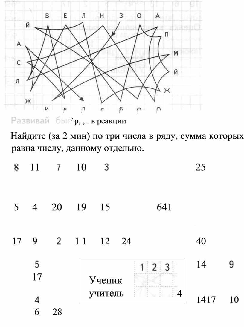 Найдите (за 2 мин) по три числа в ряду, сумма которых равна числу, данному отдельно