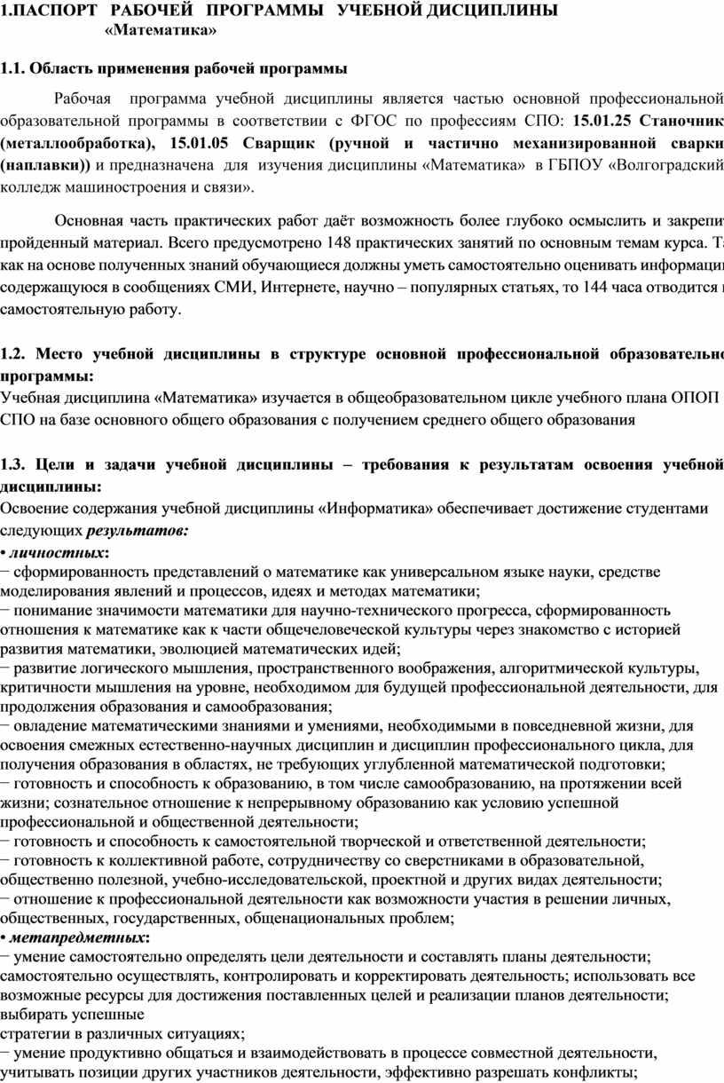 ПРОГРАММЫ УЧЕБНОЙ ДИСЦИПЛИНЫ «Математика» 1