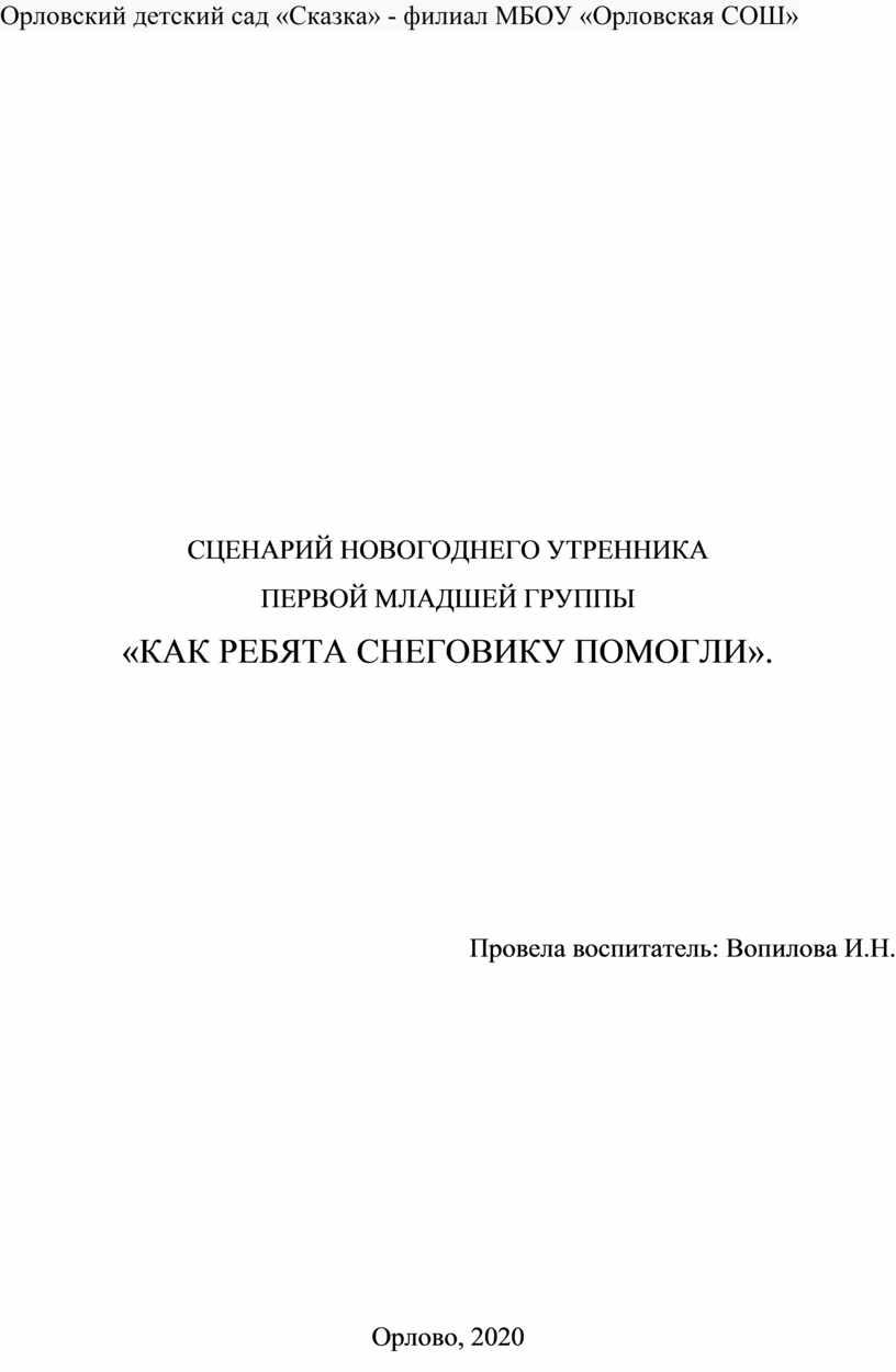 Орловский детский сад «Сказка» - филиал
