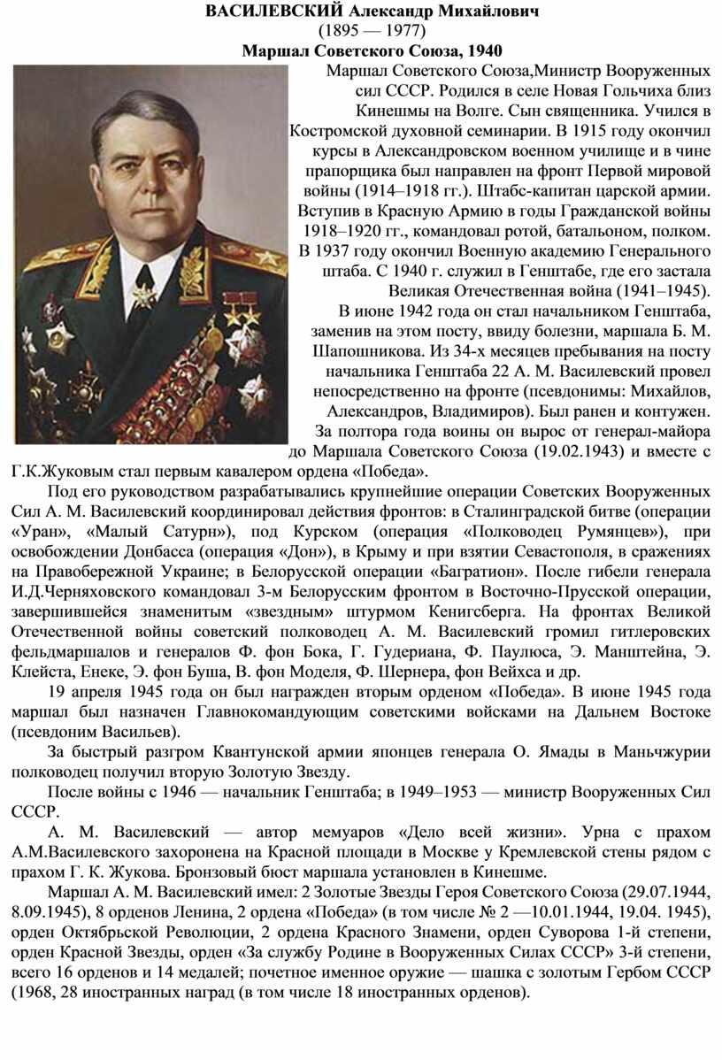 ВАСИЛЕВСКИЙ Александр Михайлович (1895 — 1977)