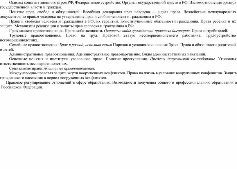 Основы конституционного строя РФ
