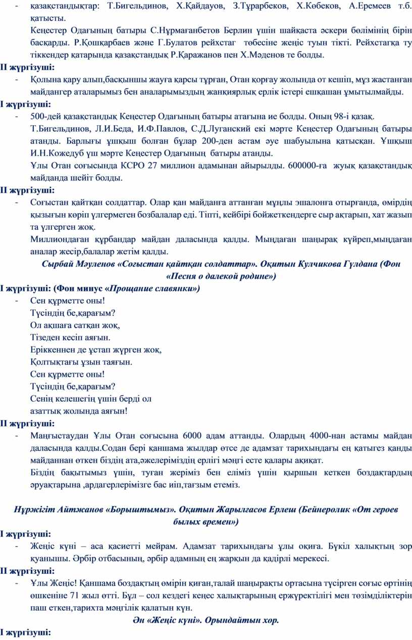 Т.Бигельдинов, Х.Қайдауов, З.Тұрарбеков,