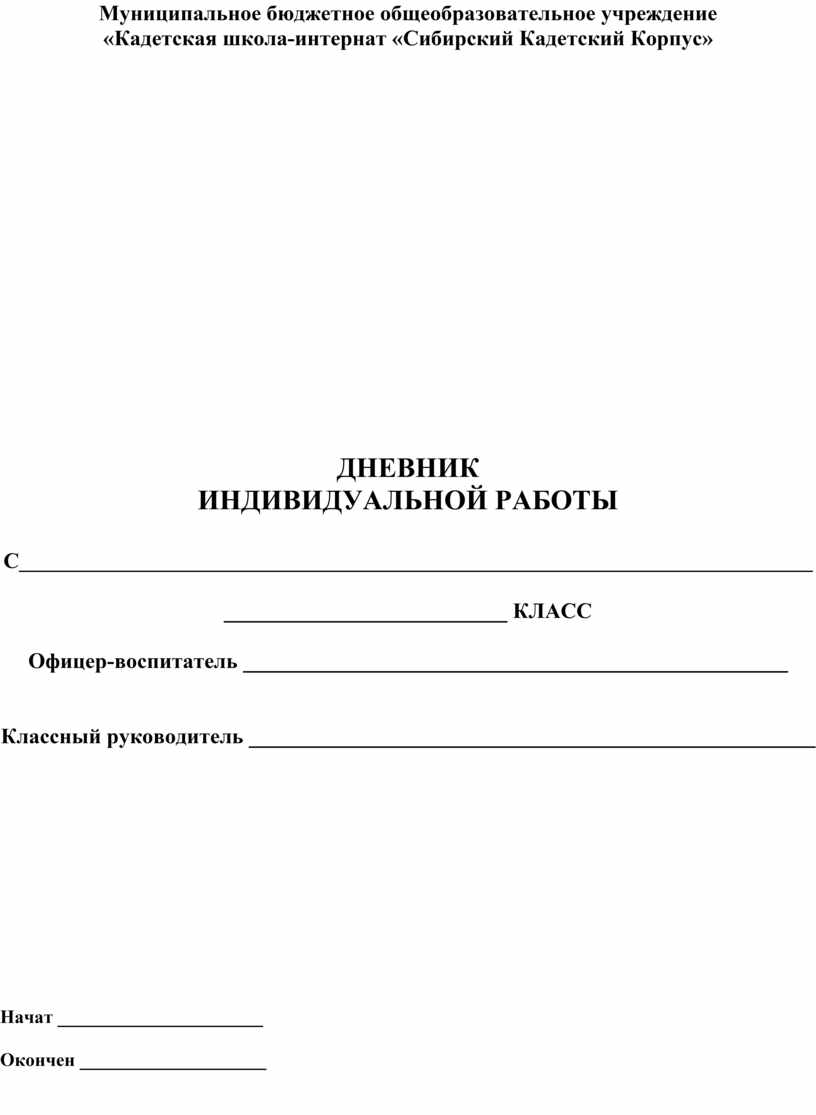 Муниципальное бюджетное общеобразовательное учреждение «Кадетская школа-интернат «Сибирский