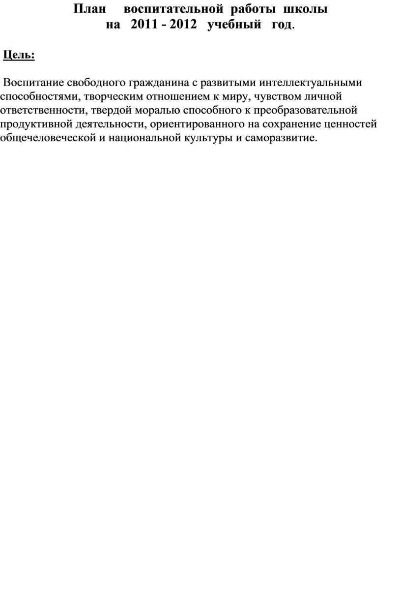 План воспитательной работы школы на 2011 - 2012 учебный год