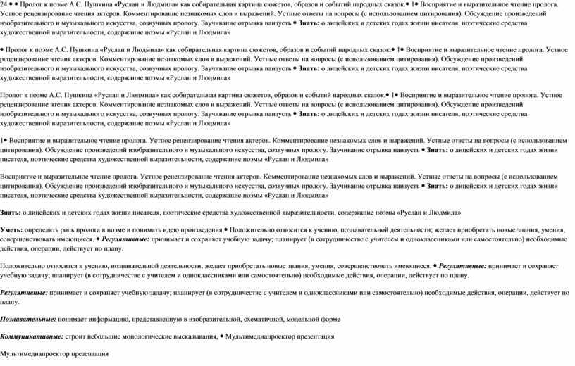 Пролог к поэме А.С. Пушкина «Руслан и