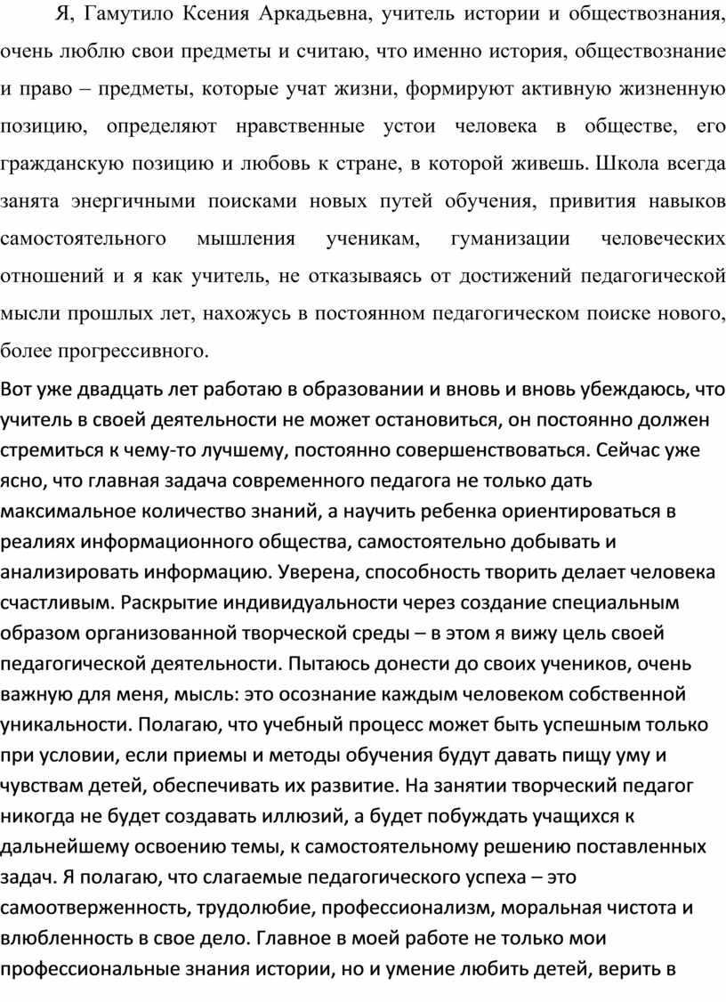 Я, Гамутило Ксения Аркадьевна, учитель истории и обществознания, очень люблю свои предметы и считаю, что именно история, обществознание и право – предметы, которые учат жизни,…