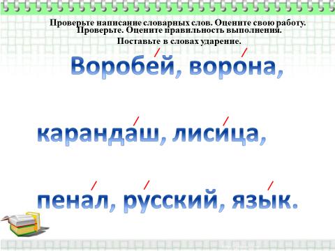 """Презентация к уроку русского языка """"Ударение в словах"""""""