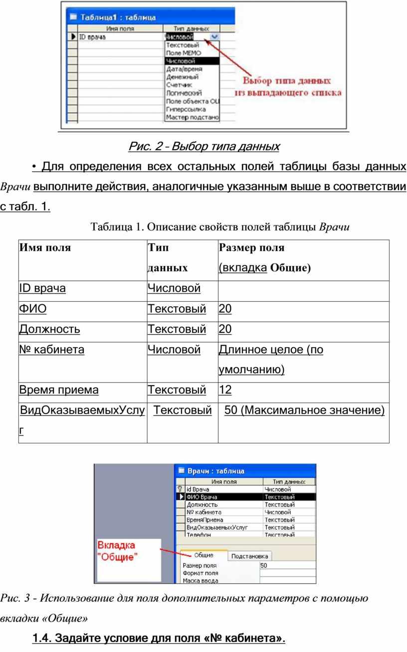 Рис. 2 – Выбор типа данных •