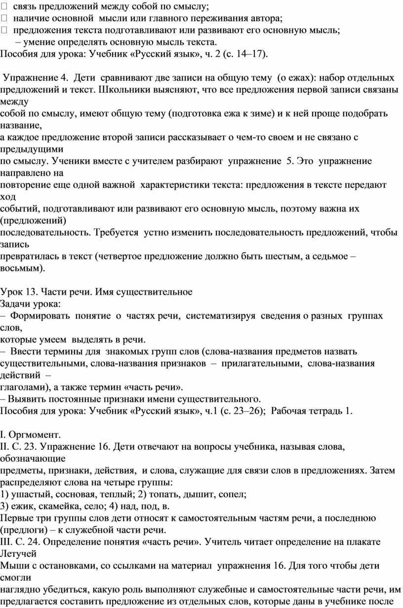 Пособия для урока: Учебник «Русский язык», ч