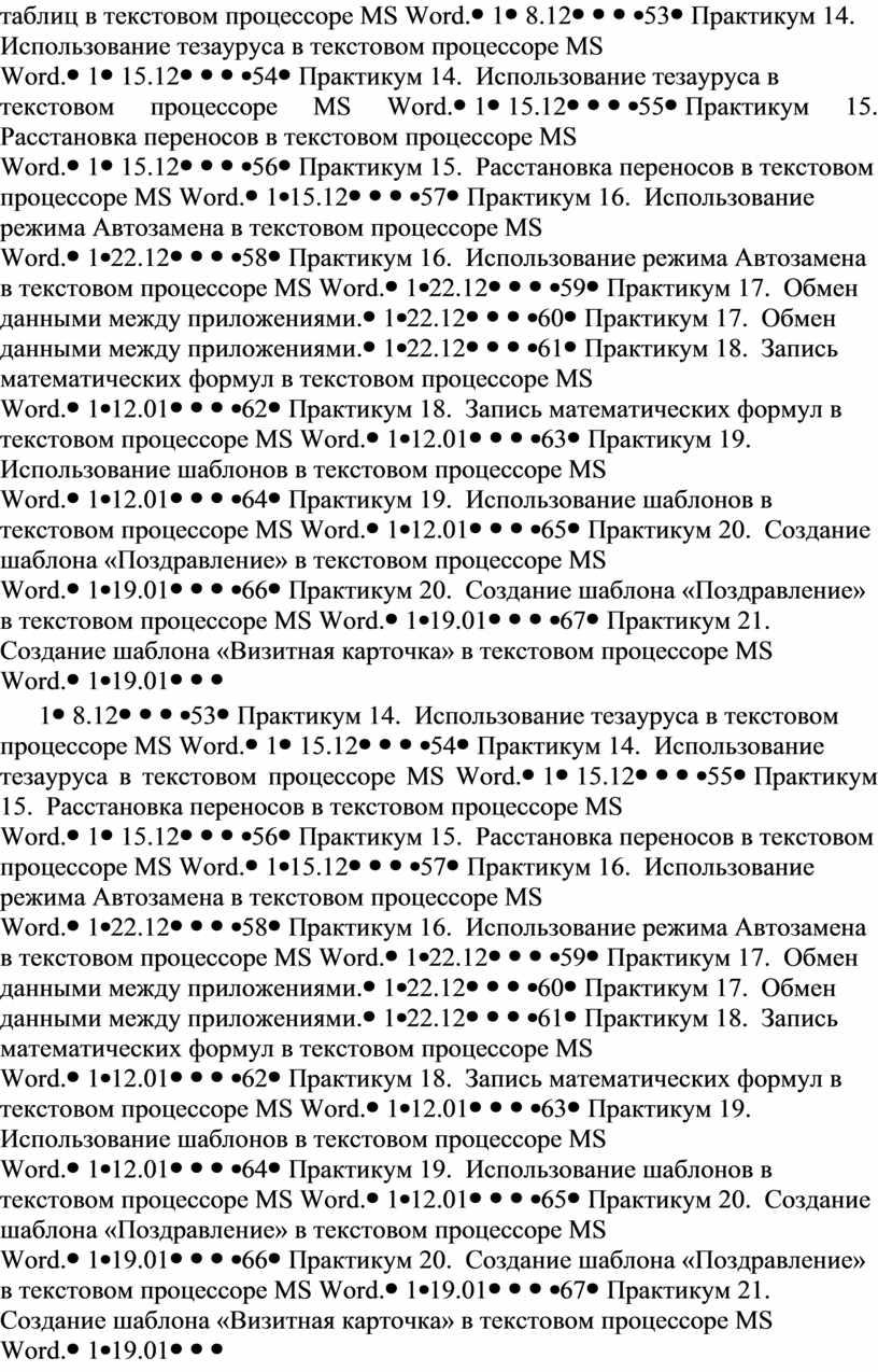 MS Word .18.12 53 Практикум 14