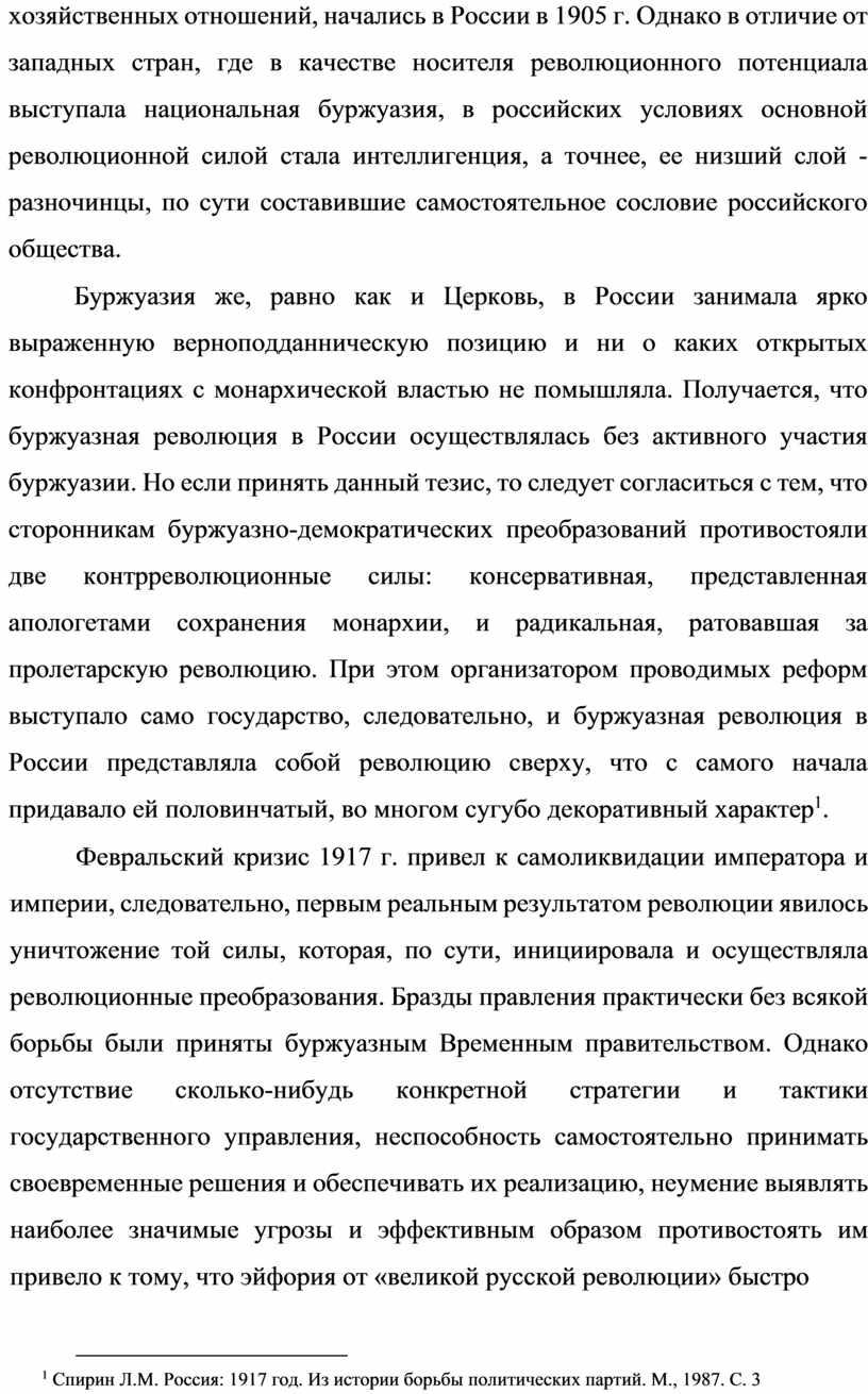 России в 1905 г. Однако в отличие от западных стран, где в качестве носителя революционного потенциала выступала национальная буржуазия, в российских условиях основной революционной силой…
