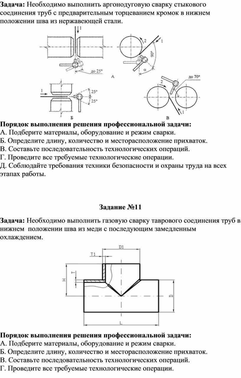 Задача: Необходимо выполнить аргонодуговую сварку стыкового соединения труб с предварительным торцеванием кромок в нижнем положении шва из нержавеющей стали