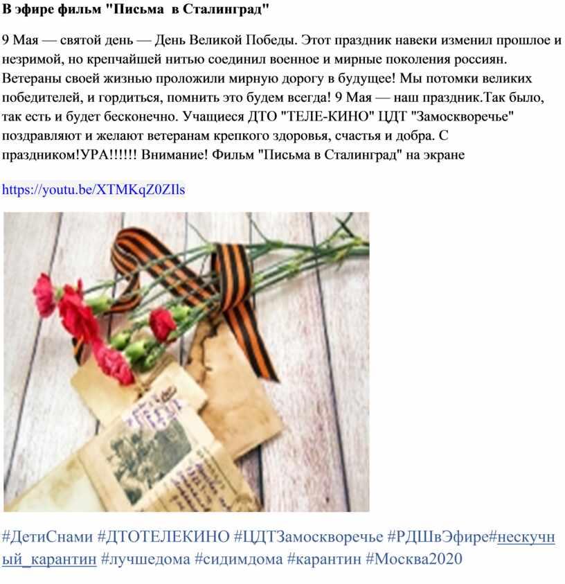 """В эфире фильм """"Письма в Сталинград"""" 9"""